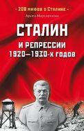 Сталин и репрессии