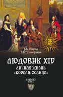 "Людовик XIV. Личная жизнь ""короля-солнце"""