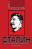 Сталин. Книга вторая