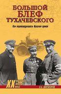 """""""Большой блеф"""" Тухачевского. Как перевооружалась Красная армия."""