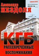 КГБ. Рассекреченные воспоминания.