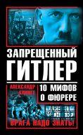 Запрещенный Гитлер. 10 мифов о фюрере
