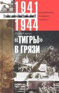 """""""Тигры"""" в грязи. Воспоминания немецкого танкиста. 1941-1944"""