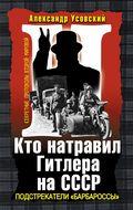 Кто натравил Гитлера на СССР. Подстрекатели «Барбароссы»