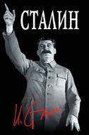 Великий Сталин. Вождь народа