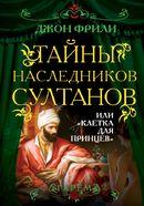 """Тайны наследников султанов, или """"Клетка для принцев"""""""