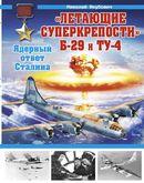 «Летающие суперкрепости» Б-29 и Ту-4. Ядерный ответ Сталина