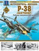 Истребитель-«молния» P-38 «Лайтнинг». Победы американских асов