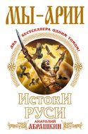 Мы – арии. Истоки Руси