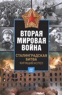 Вторая мировая война. Сталинградская битва. Кипящий котел