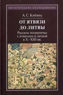 От Ятвязи до Литвы: Русское пограничье с ятвагами и литвой в X - XIII веках