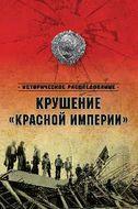 """Крушение """"Красной империи"""""""