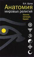 Анатомия мировых религий. Прошлое, настоящее, будущее