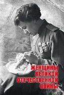 Женщины Великой Отечественной войны 1941-1945 гг.