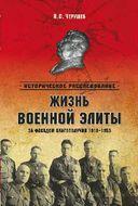 Жизнь военной элиты. За фасадом благополучия 1918—1953