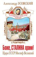 Боже, Сталина храни! Царь СССР Иосиф Великий