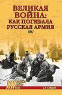 Великая война: как погибала Русская армия