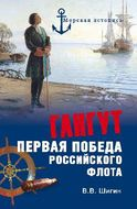 Гангут. Первая победа российского флота