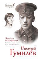 Записки кавалериста: мемуары о первой мировой войне