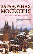 Загадочная Московия. Россия глазами иностранцев