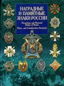 Наградные и памятные знаки России / Decorations and Memorial Badges of Russia / Ehren- und Gedenkzeichen Russlands