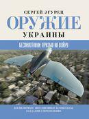 Оружие Украины. Беспилотники: призыв на войну