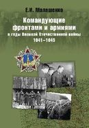 Командующие фронтами и армиями в годы Великой Отечественной войны 1941-1945
