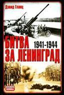 Битва за Ленинград. 1941-1944