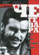 Че Гевара. Жизнь, смерть и воскрешение из мифа