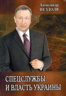Спецслужбы и власть Украины.