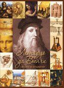 Леонардо да Винчи. Жизнь и открытия. 2-е издание