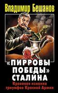 «Пирровы победы» Сталина. Кровавая изнанка триумфов Красной Армии