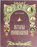 История Рюриковичей