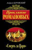 Проклятие Романовых. «Смерть за Царя»