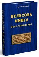Велесова Книга. Веди України-Русі