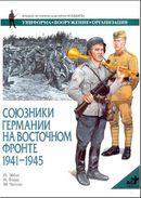 Союзники Германии на Восточном фронте. 1941-1945 гг.