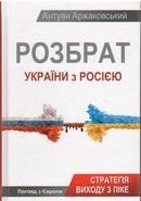 Розбрат України з Росією