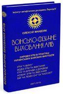 Воїнсько-фізичне виховання аріїв. Народні ігри в практиці українських бойових мистецтв