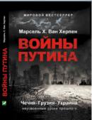 Войны Путина. Чечня. Грузия. Украина. Неусвоенные уроки прошлого