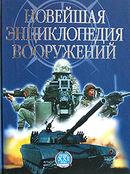 Новейшая энциклопедия вооружений. Том 2. Т - Х