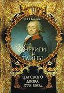 Интриги и тайны царского двора. 1770-1805 гг. В 2 книгах. Книга 1