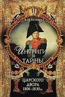 Интриги и тайны царского двора. 1806-1830 гг. В 2 книгах. Книга 2