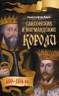 Саксонские и нормандские короли