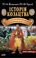 Історія козацтва. Після зруйнування Запорозької Січі