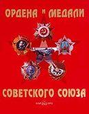 Ордена и медали Советского Союза / Orders and Medails of the Soviet Union