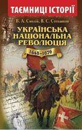 Українська національна революція 1648-1676
