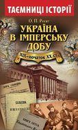 Україна в імперську добу ХІХ-початок ХХ століття
