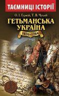 Гетьманська Україна 1676-1764