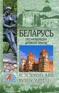 Беларусь. Песня вереска древней земли