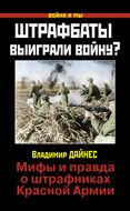 Штрафбаты выиграли войну? Мифы и правда о штрафниках Красной Армии